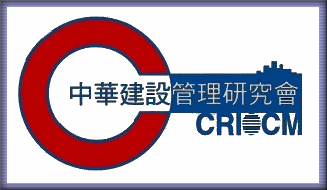 The Chinese Research Institute of Construction Management(CROICM)