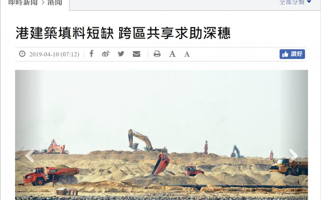 (星島日報)港建築填料短缺 跨區共享求助深穗