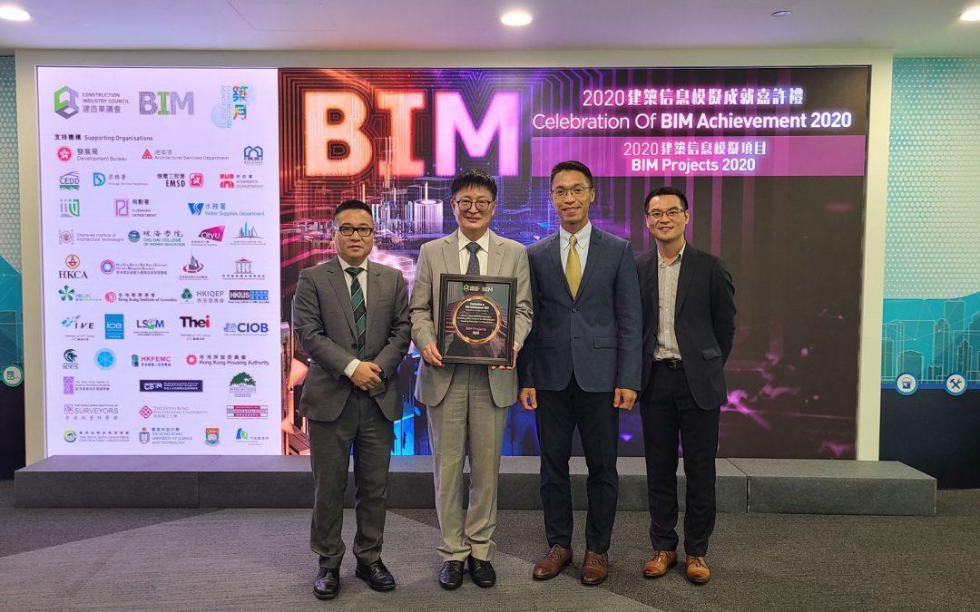 We won the Construction Industry Council (CIC) BIM achievement award 2020